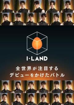 I-LAND画像