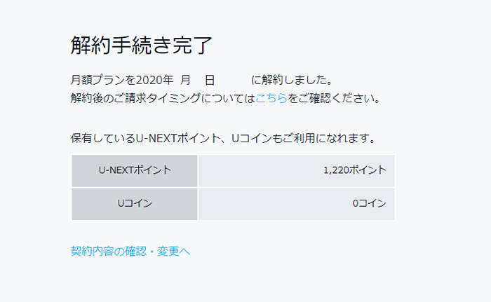 U-NEXT解約完了画面