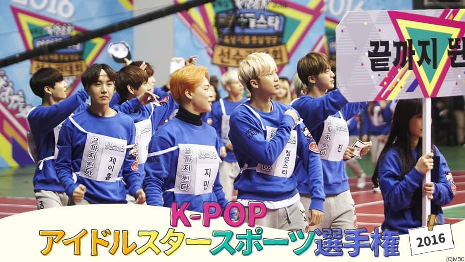 K-POPアイドルスタースポーツ選手権2016画像