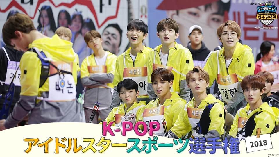 K-POPアイドルスタースポーツ選手権2018画像