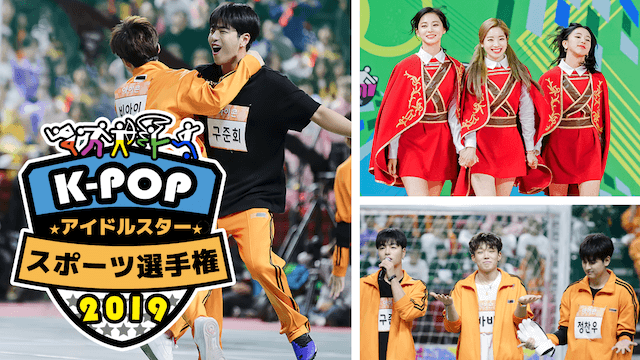 K-POPアイドルスタースポーツ選手権2019画像