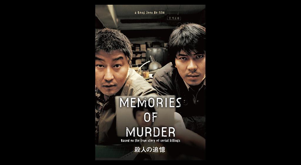 殺人の追憶画像