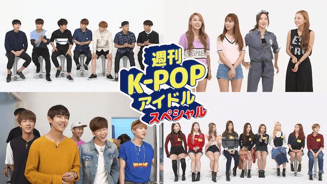 週刊K-POPアイドル スペシャル画像