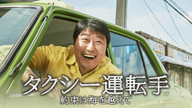 タクシー運転手 約束は海を越えて画像