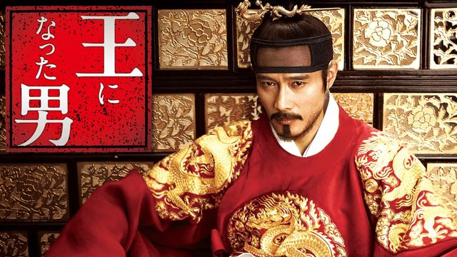 王になった男(映画)